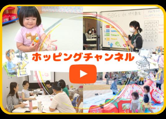 NPO法人ホッピング YouTubeチャンネル
