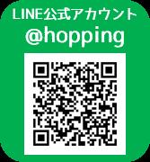 LINE公式アカウント @hopping